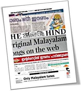 Eenam in Media