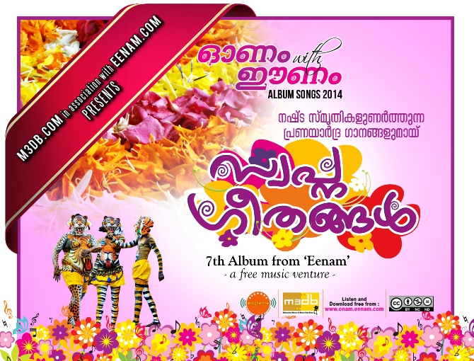 This year Onam is on 16 September. The Eenam's Onam Songs are released for your enjoy. Share the Eenam's Onam songs with your friends also.